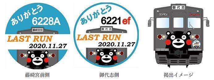 熊本電鉄「6221ef・6228A号車引退イベント」開催