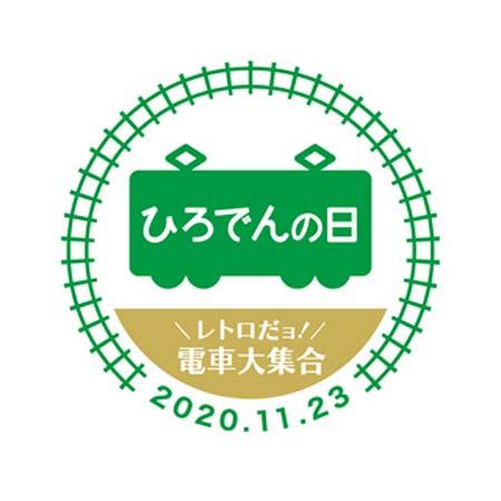広島電鉄で「ひろでんの日2020 ~レトロだョ、電車大集合~」開催