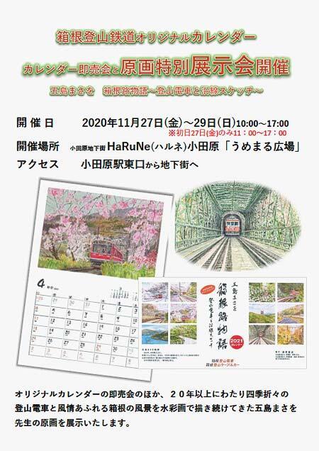 箱根登山鉄道,HaRuNe小田原で「カレンダー即売会と原画特別展示会」開催