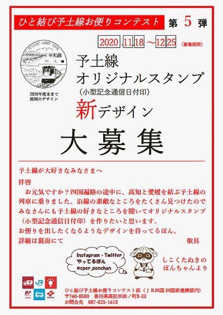 JR四国・日本郵便・四国電力「ひと結び予土線お便りコンテスト 第5弾」実施