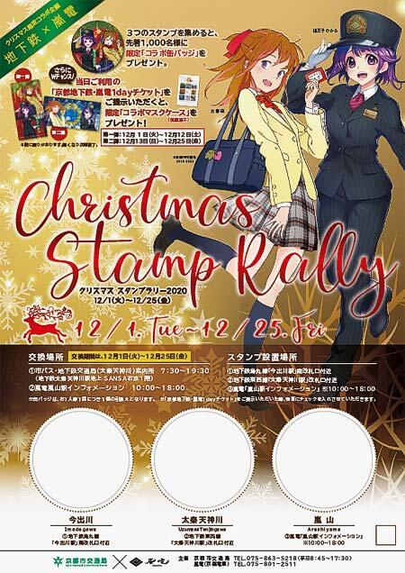 京都市営地下鉄×嵐電 クリスマス限定コラボ企画「クリスマススタンプラリー2020」開催