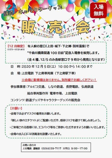 上田電鉄下之郷駅で,「グッズ販売会」を開催