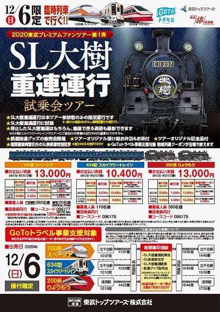 東武,「SL大樹重連運行試乗会ツアー」参加者募集