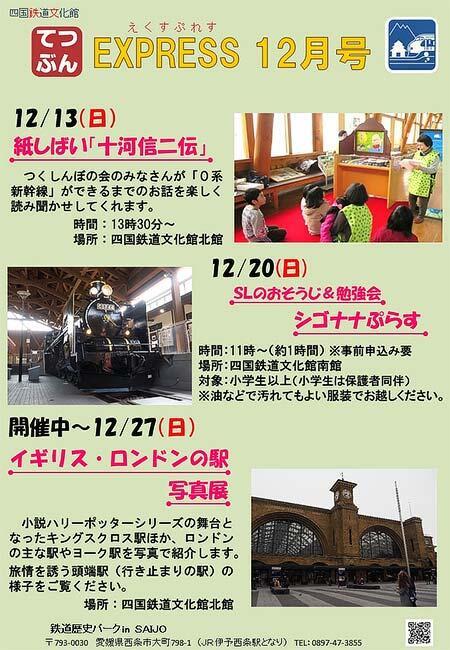 四国鉄道文化館で「SLのおそうじ&勉強会 シゴナナぷらす」など実施