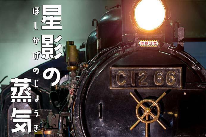 真岡鐵道,真岡駅で『「星影の蒸気」SL夜間撮影会』開催