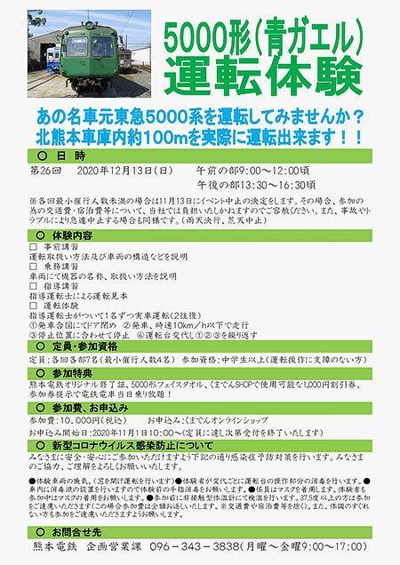 熊本電鉄「第26回 5000形(通称:青ガエル)運転体験」開催