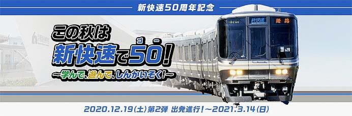 『新快速50周年記念「この秋は新快速で50!〜学んで、遊んで、しんかいそく!〜」』第2弾を開催