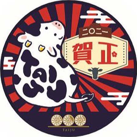 東武,正月イベント「うっしっし~!福来る、SL大樹のお正月」を実施