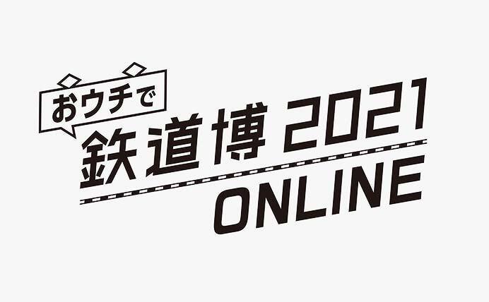 「おウチで 鉄道博2021 ONLINE」開催