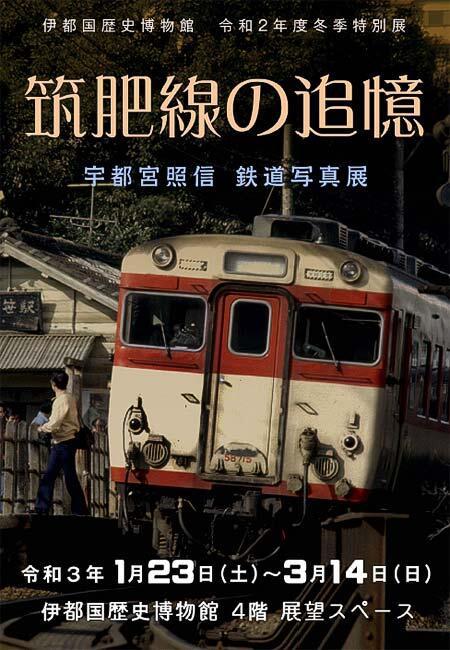 「筑肥線の追憶—宇都宮照信鉄道写真展—」