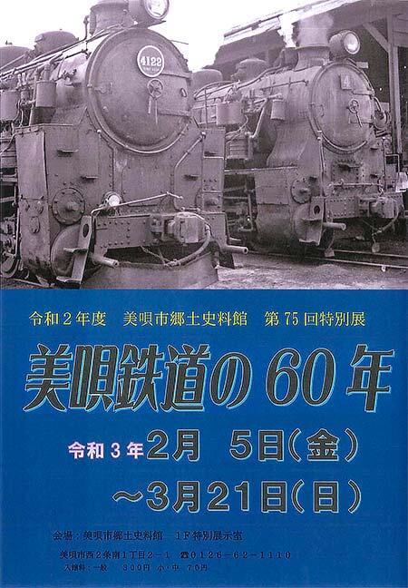美唄市郷土史料館で,第75回特別展「美唄鉄道の60年」開催