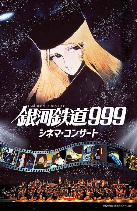 フェニーチェ堺で「銀河鉄道999 シネマ・コンサート」開催
