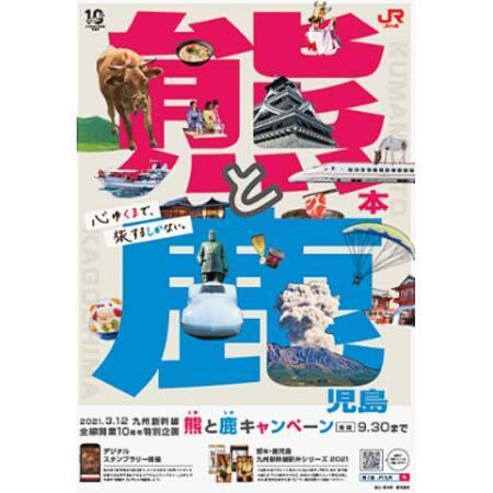 九州新幹線全線開業10周年特別企画「熊と鹿キャンペーン」