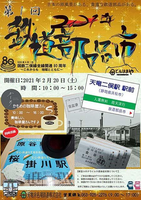 天竜浜名湖鉄道で「第1回 鉄道部品市」を開催
