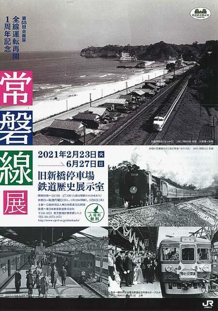 旧新橋停車場鉄道歴史展示室で第55回企画展『全線運転再開1周年記念「常磐線展」』開催