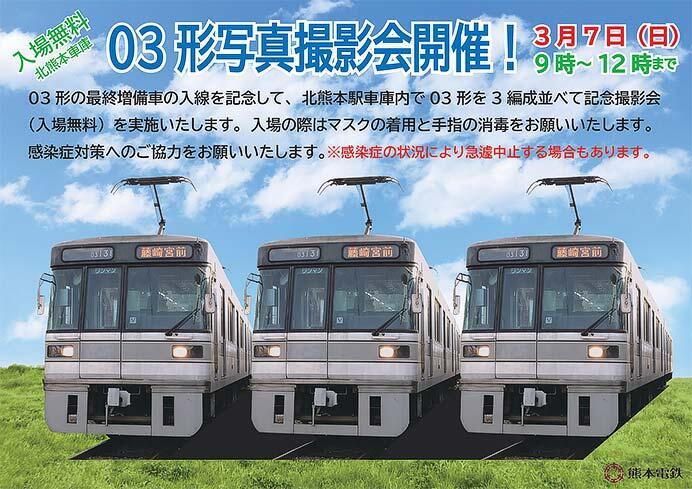 熊本電鉄「03形 写真撮影会」開催