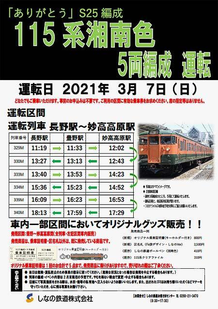 しなの鉄道,115系湘南色5両編成運転を実施