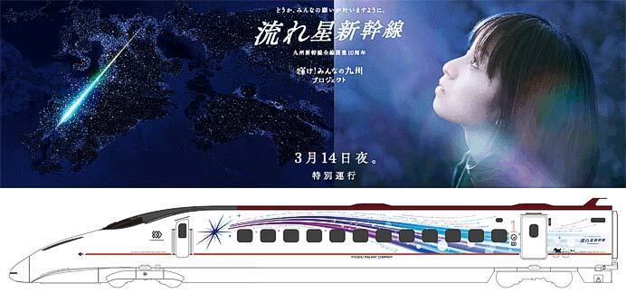 JR九州,『「流れ星新幹線」ビューイングイベント』の参加者募集