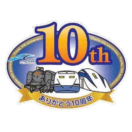 「ありがとう!リニア・鉄道館は10周年」イベント開催