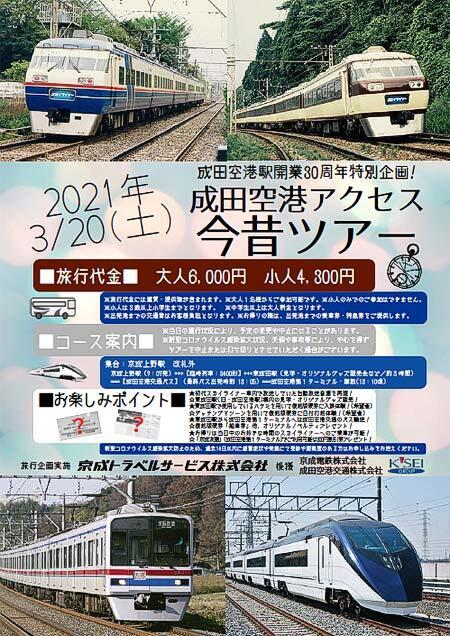 京成トラベル「成田空港アクセス今昔ツアー」の参加者募集