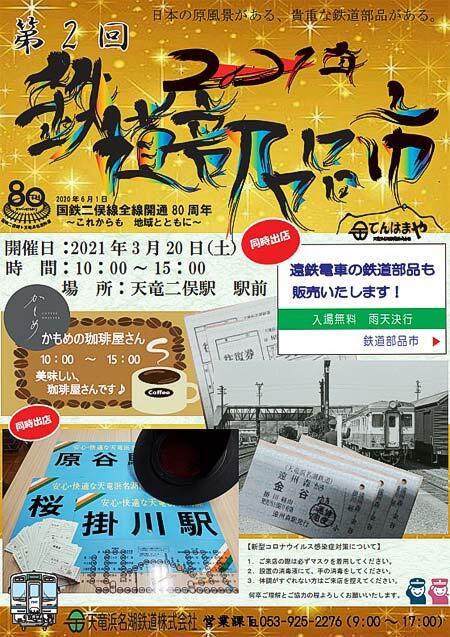 天竜浜名湖鉄道,国鉄二俣線全線開通80周年記念事業「第2回 鉄道部品市」開催