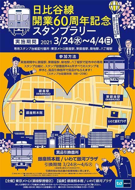 東京メトロ「日比谷線開業60周年記念スタンプラリー」開催