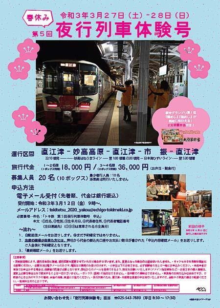 えちごトキめき鉄道,「第5回 春休み夜行列車体験号」を運転