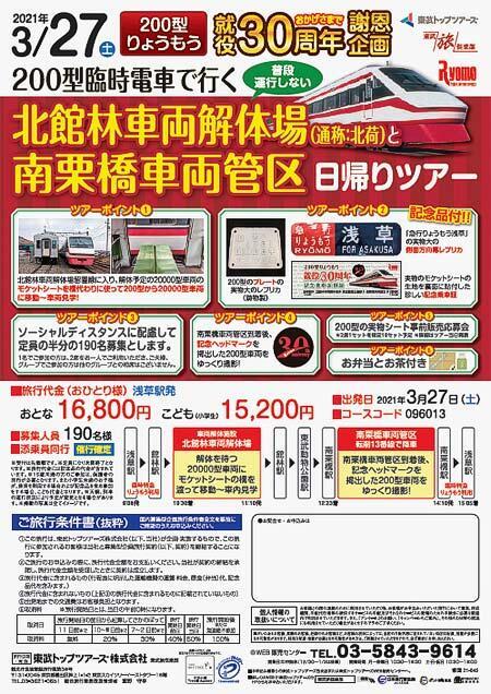 東武,『200型「りょうもう」就役30周年記念ツアー』を実施