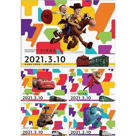 D&S列車キャンペーン・デジタルスタンプラリー第2弾実施