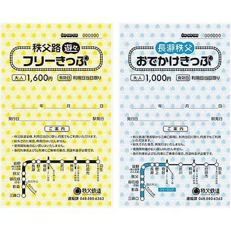秩父鉄道「何度でも!フリーきっぷでおトクに乗ろう!キャンペーン」実施
