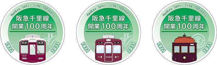 阪急,千里線開業100周年記念企画を実施