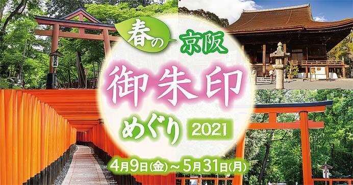 「春の京阪・御朱印めぐり 2021」開催