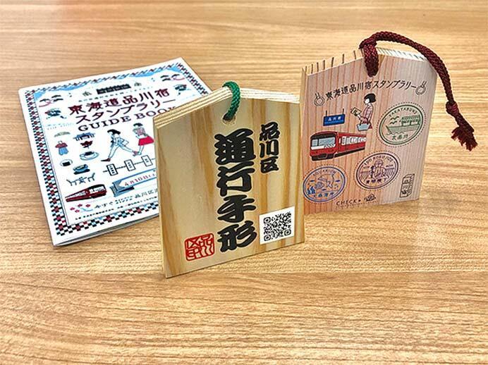 京急「東海道品川宿スタンプラリー」開催