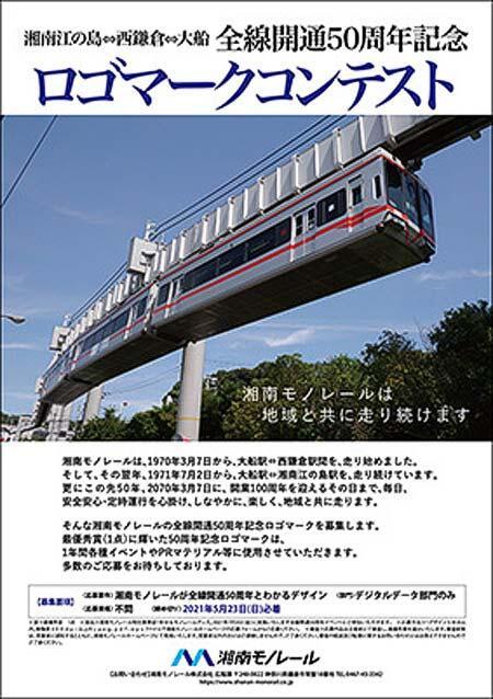 湘南モノレール「全線開通50周年記念ロゴマークコンテスト」作品募集