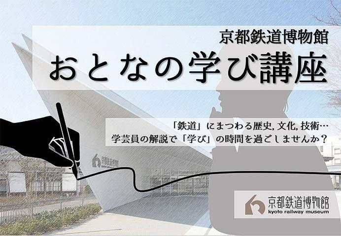 京都鉄道博物館で,おとなの学び講座「鉄道と衛生」開催