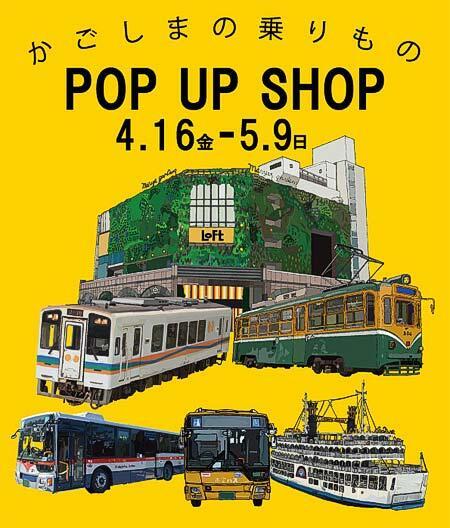 鹿児島ロフトで『「かごしまの乗りもの」POP UP SHOP』開催