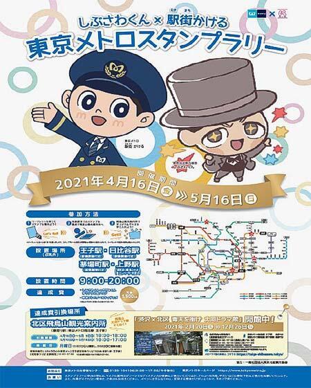 東京メトロ「しぶさわくん×駅街かける 東京メトロスタンプラリー」開催