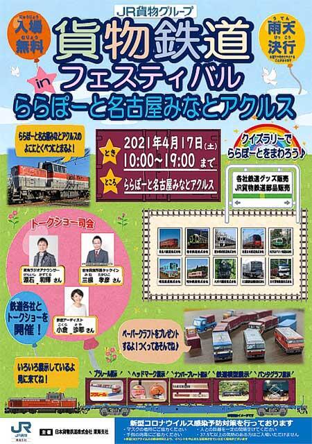 JR貨物「鉄道貨物フェスティバル ららぽーと名古屋みなとアクルス」開催