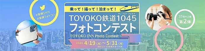 東横INN「乗って!撮って!泊まって!TOYOKO鉄道1045 フォトコンテスト」の作品募集