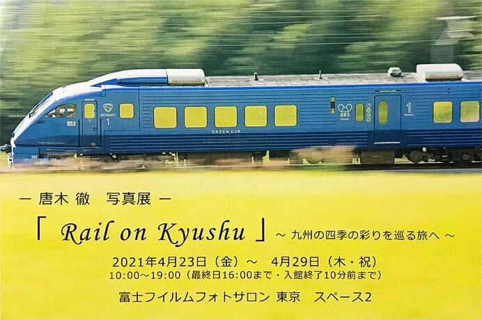 唐木徹写真展「Rail on Kyushu ~九州の四季の彩りを巡る旅へ~」開催
