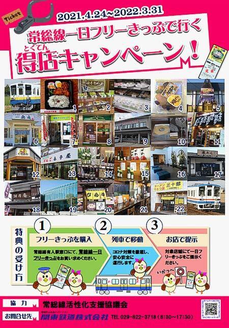 関東鉄道,「常総線一日フリーきっぷで行く 得店キャンペーン!」実施