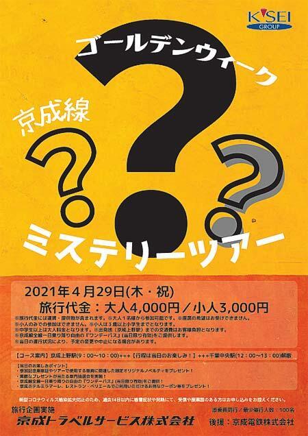 京成トラベル「ゴールデンウィーク 京成線ミステリーツアー」の参加者募集