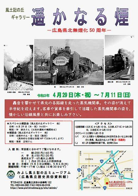 写真展「遥かなる煙—広島県北無煙化50周年—」開催