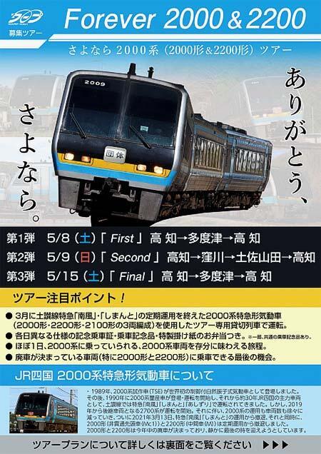 JR四国,募集形企画旅行「Forever2000&2200」の参加者募集