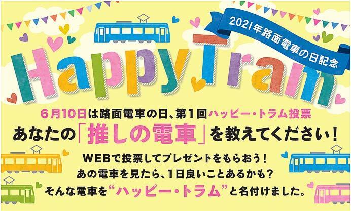 岡山電軌「第1回ハッピー・トラム 投票」を実施