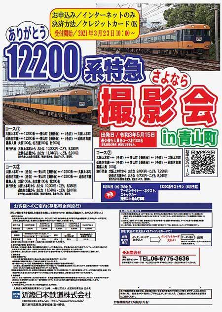 近鉄「ありがとう12200系特急 さよなら撮影会 in 青山町」参加者募集