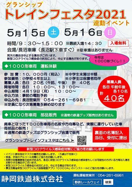 静岡鉄道長沼車庫で「グランシップトレインフェスタ2021連動イベント」開催