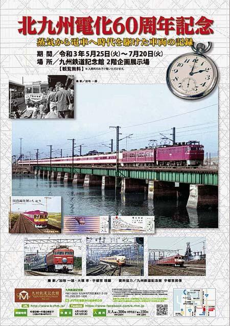 九州鉄道記念館で企画展「北九州電化60周年記念 蒸気から電車へ時代を駆けた車両の記録」開催