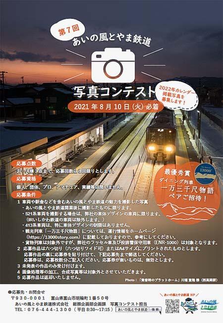 「第7回 あいの風とやま鉄道写真コンテスト」作品募集