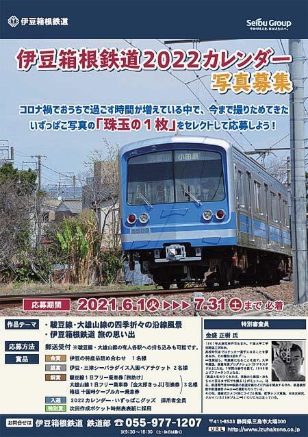 「伊豆箱根鉄道2022カレンダー」写真募集